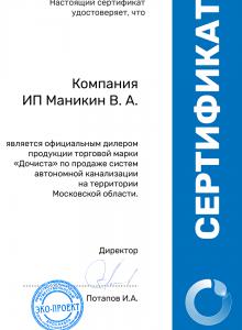 Сертификат Маникин В.А.