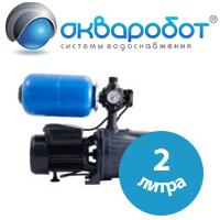 Насосные станции АКВАРОБОТ с гидроаккумулятором 2 л