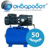 Универсальные станции АКВАРОБОТ с гидроаккумулятором 50 л