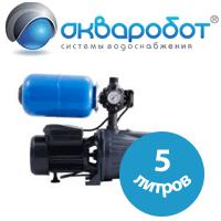 Насосные станции АКВАРОБОТ с гидроаккумулятором 5 л