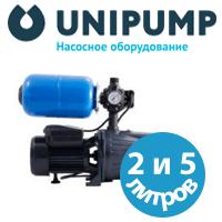 Насосные станции UNIPUMP с гидроаккумуляторами 2 и 5 л