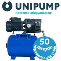 Насосные станции UNIPUMP с гидроаккумулятором 50 л из нерж. стали