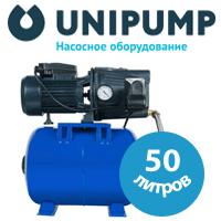 Насосные станции UNIPUMP с гидроаккумулятором 50 л