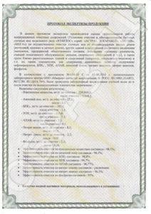 Экспертное заключениеЦентра гигиены и эпидемиологии на ЮНИЛОС АСТРА