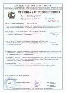 Юнилос Сертификат соответствия