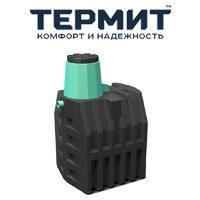 Септики Термит
