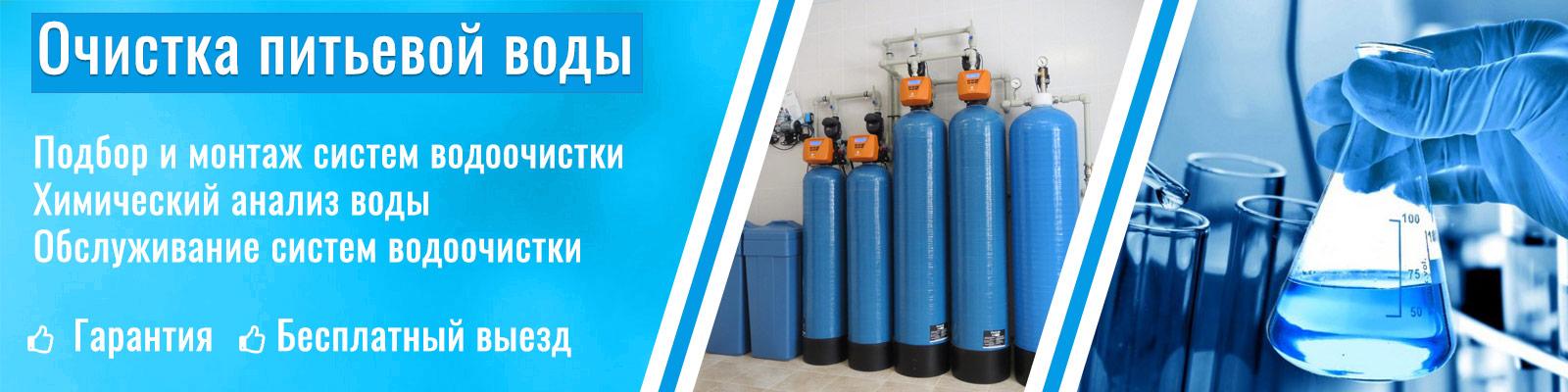Системы очистка воды