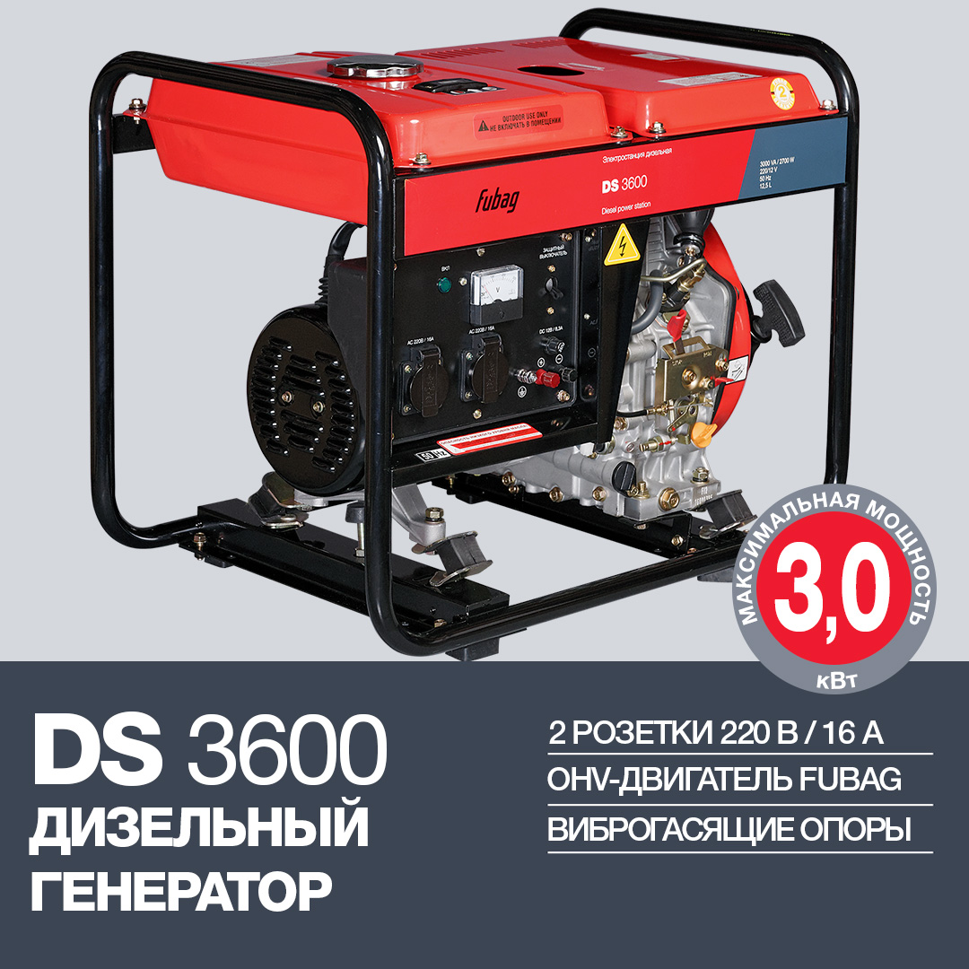 dizelnyj_generator_DS_3600_838210