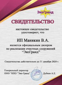 Сертификат Официального дилера ЭкоГранд