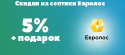 Скидка на Евролос 5%