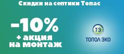 Скидки на септики Топас 10% + акция на монтаж