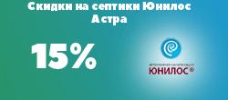 Скидка на Юнилос Астра 15%